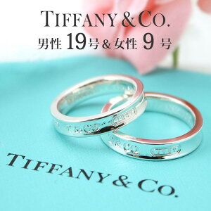( ペア 価格) [ レディース 9号 メンズ 19号] ペアリング マリッジリング 婚約指輪 結婚指輪 ティファニー 1837 おすすめ 指輪 シルバー925 Tiffany&co お揃い 男性 女性 カップル 夫婦 彼女 結婚記念日 プレゼント ブランド シンプル プロポーズ 妻 ギフト おしゃれ TPRG