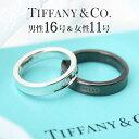 ( ペア 価格) [ レディース 11号 メンズ 16号] ペアリング マリッジリング 婚約指輪 結婚指輪 ティファニー 指輪 新品 1837 シルバー 925 Tiffany&co カップル お揃い 夫婦 おすすめ 彼女 男性 女性 結婚 記念日 プレゼント ブランド シンプル プロポーズ 金属アレルギー・・・