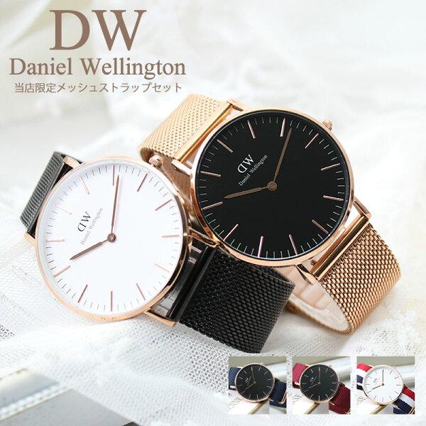 セット ダニエルウェリントン腕時計DanielWellington時計クラシック36mm36ダニエルウェリントンDaniel
