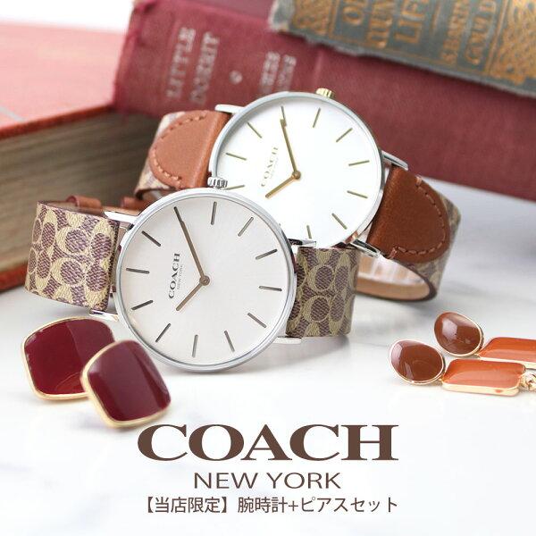 お母さんへのプレゼント コーチ腕時計COACH時計ペリーPERRY人気ブランドレザー革ベルトアクセサリーピアスシンプル大