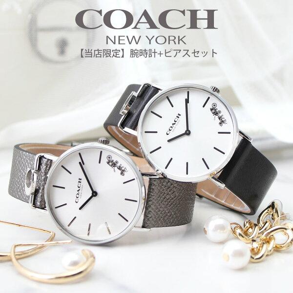 セット  オフィス使いに コーチ腕時計COACH時計ペリーPERRY人気ブランドレザー革ベルトアクセサリーピアス薄型軽量軽い