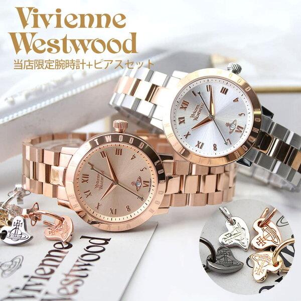 彼女へのプレゼントに ヴィヴィアンウエストウッド腕時計VivienneWestwood時計ヴィヴィアンアクセサリーピアス