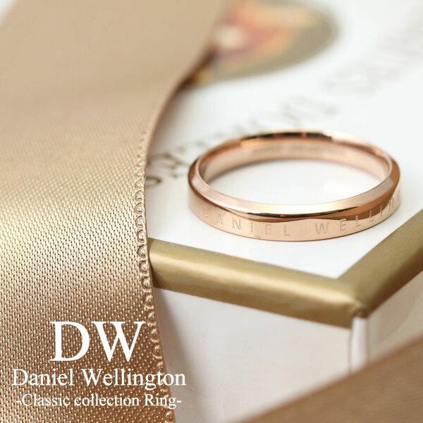 (女性へのギフト)ダニエルウェリントンリングdanielwellingtonDWダニエルウェリントンクラシック指輪ペアリング人気