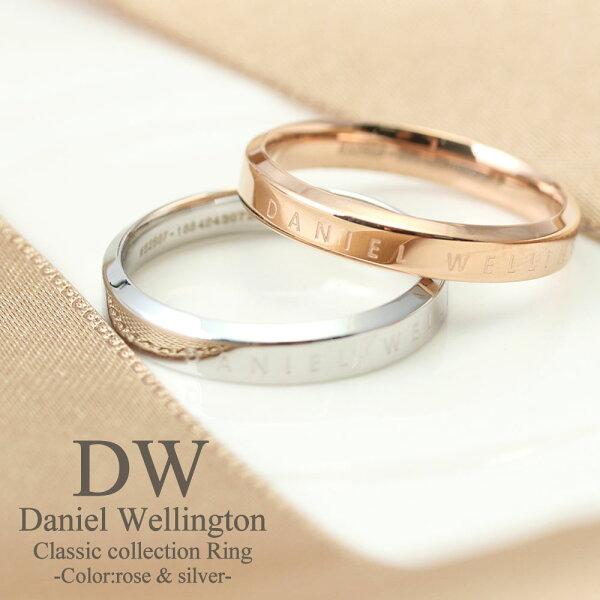恋人への初めてのプレゼントに ダニエルウェリントンリングdanielwellingtonDWダニエルウェリントンクラシック指輪