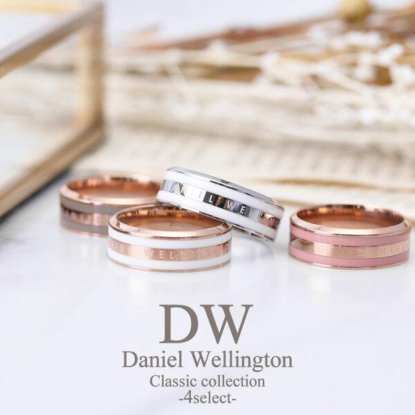 彼女へのプレゼント DanielWellington指輪ダニエルウェリントンリング人気ブランド上品シンプルピンクゴールドシルバ