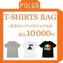 【送料無料】 POLER ポーラー 福袋 2017 Tシャツ 3枚入 メンズ レディース アウトドア スケート フェス キャンプ サーフ HAPPY BAG