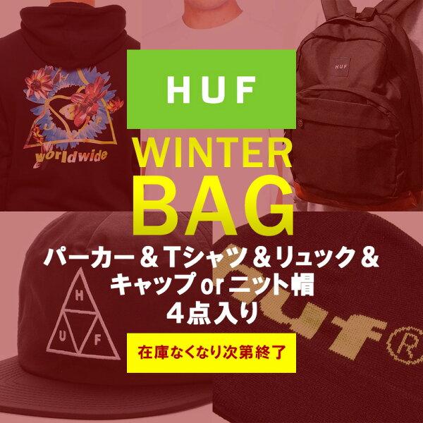 HUFハフ福袋ハッピーバッグウィンターバッグ2021パーカーTシャツリュックキャップorニット帽