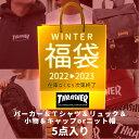 THRASHER スラッシャー 福袋 送料無料 ハッピーバッグ ウィンターバッグ 2021 パーカー Tシャツ リュック キャップorニット帽 小物