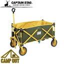 キャプテンスタッグ(CAPTAIN STAG) アウトドアワゴン 収束型 4輪キャリー 収納バッグ付き 前輪ストッパー付き オールドイエロー×オリーブ キャンプアウト UL-1047