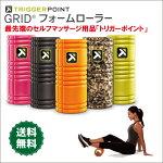 【トリガーポイント】GRIDフォームローラー【筋膜リリース】