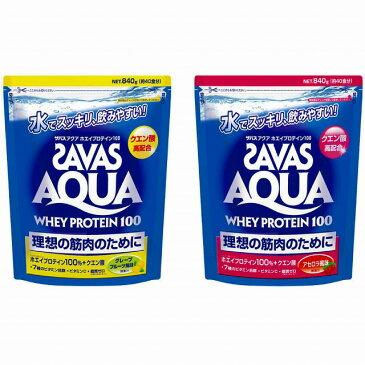 【ZAVAS】 ザバス アクア ホエイ プロテイン 100 840g 40食分 明治 グレープフルーツ アセロラ