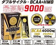 【スーパーメダリスト】SUPERMEDALISTBCAA9000mg【サプリメント】