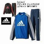 【adidas】アディダスジュニアピステ上下セット