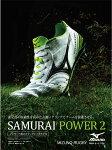 【ミズノ】サムライパワー2ラグビースパイク【FW向け】