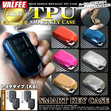 スマートキーケース トヨタ TPUメタリック スマートキーカバー K6 ハイエース200 4型 スペイド ポルテ etc 【VALFEE】 バルフィー FJ4205