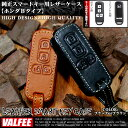 【VALFEE】 バルフィ 【HONDA】ホンダBタイプ スマートキーケース スマートキーカバー 保護ケース レザーケースタイプ FJ3319