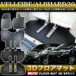 【VALFEE】 バルフィ ヴェルファイア/アルファード20 前期/後期 3Dフロアマット 5Pセット | FJ3431