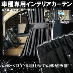 【限定商品】TOYOTA|車種専用設計|豪華インテリア遮光カーテン|1台分セット|カラー:ブラック/ベージュ|新品|ベロア|スウェード|紫外線対策|省エネ|トヨタ FJ0534