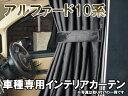 遮光カーテン アルファード10系 豪華インテリア1台分セット ブラック 紫外線対策 FJ0534-bk-ct01a
