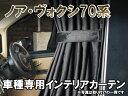 遮光カーテン ノア ヴォクシー70系 豪華インテリア1台分セット ブラック 紫外線対策 FJ0534-bk-ct14a