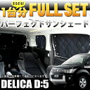 4層構造 簡単吸盤取付【デリカ D5系 】 サンシェード フルセット 10P【シルバー】1台分 FJ0568
