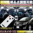 エルグランド E52 対応 明るさ調節機能搭載 SMD LED 80発 ルームランプキット / ワイヤレスリモコン付き|FJ3659