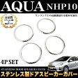 アクア NHP10系 ステンレス製 ドアスピーカーカバー / | 4Pセット | FJ3345