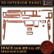ハイエース 200系 4型/標準ボディ用 3D インテリアパネルセット 15P 茶木目 |FJ4043