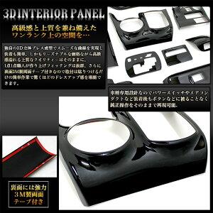 ノア/ヴォクシー80系3Dインテリアパネルセット16Pピアノブラック|FJ4281