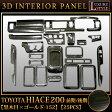 ハイエース200系 1型/2型/3型 前期,後期 対応 立体 3Dインテリアパネル セット 25P 黒木目ゴールド / 152 |FJ0029