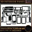 ハイエース200系 1型/2型/3型 前期,後期 対応 立体 3Dインテリアパネル セット 25P ピアノブラック / 126 |FJ0101
