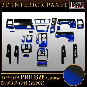 立体3Dパネル【プリウスα ZVW40系 専用】3Dインテリアパネルセット|23P 【ブルーグラデーション/134】黒×青グラデ|ウッドパネル|新品|トヨタ|FJ2535