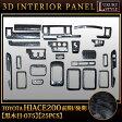 ハイエース200系 1型/2型/3型 前期,後期 対応 立体 3Dインテリアパネル セット 25P 黒木目 / 075 |FJ2832