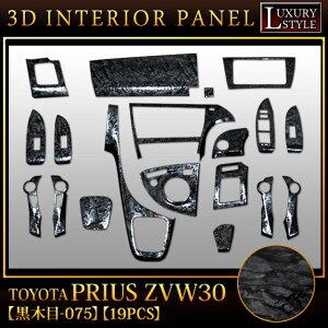 立体3Dパネル【プリウス ZVW30系 専用】3Dインテリアパネルセット|19P 【黒木目/0…
