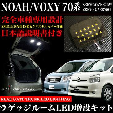 日本語説明書付 ノア ヴォクシー 70系 SMD LEDラゲッジルームランプ増設キット クリスタルレンズ仕様 FJ4093