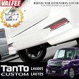 【VALFEE】バルフィ タントカスタム LA600S/LA610S リフレクター エクステンションカバー クロームメッキ&鏡面仕上げ or ブラックカーボン 2P |FJ4118