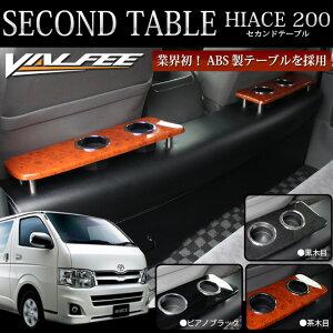 【VALFEE】バルフィーハイエース200系標準用1型/2型/3型DX/SGLセカンドテーブルピアノブラック/黒木目/茶木目|FJ4199