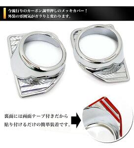 【VALFEE】バルフィハイエースレジアスエース200系4型標準/ワイドフォグカバーカーボン調2P|FJ4201