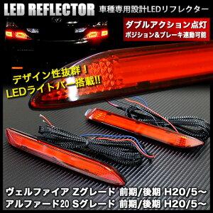 LEDライトバー発搭載ヴェルファイア/アルファード20他リフレクター左右セットFJ4218