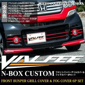 【VALFEE】 バルフィー NBOX カスタム JF1/2 専用 フロントバンパーグリル+フ…