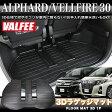 【VALFEE】バルフィー アルファード/ヴェルファイア 30系 3Dラゲッジマット 1P   FJ4229