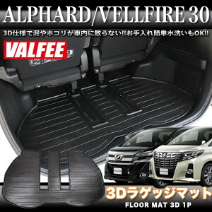 【VALFEE】バルフィーアルファード/ヴェルファイア30系3Dラゲッジマット1P|FJ422905P19Jun15