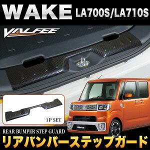 【VALFEE】バルフィー製ウェイクLA700S/LA710S専用ブラックカーボン調リアバンパーステップガード|FJ4230