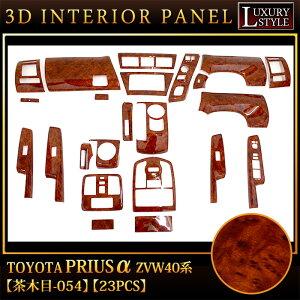 プリウスα ZVW40W/ZVW41W系 3Dインテリアパネル 23P 茶木目 FJ4247