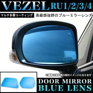 光源50%カットで眩しさ軽減!ヴェゼルRU1/RU2/RU3/RU4専用鏡面ブルーミラーレンズ/サイドミラーレンズ左右セット〔紫外線、赤外線を99%吸収〕|FJ4255