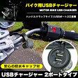 汎用 バイク用 USBチャージャー 2ポート 2.1A 防水仕様 ハンドルクランプタイプ LED点灯 12V |FJ4301