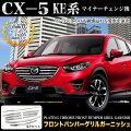 CX-5KE��MC��ե��ȥХ�ѡ�����륬���˥å��奯�?���å������̻ž夲9P��FJ4315