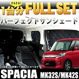 4層構造 スペーシア スペーシアカスタム MK32S MK42S サンシェード 1台分フルセット 簡単吸盤取付【シルバー】1台分 FJ4317