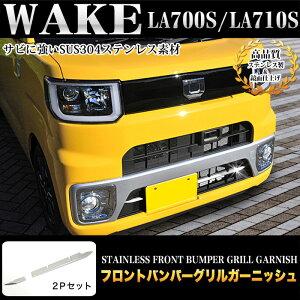 ウェイクLA700S/LA710Sフロントバンパーグリルガーニッシュ2Pサビに強いステンレス製&鏡面仕上げ|FJ4326