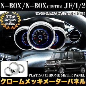 N-BOX/N-BOXカスタムN-BOXスラッシュJF1/2系専用メーターパネル2Pクロームメッキ&鏡面仕上げFJ4350